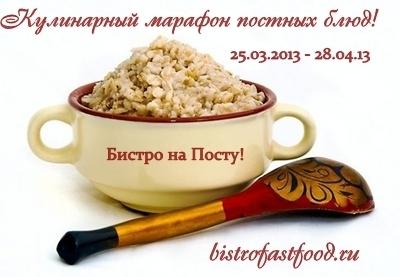 Кулинарный марафон постных блюд