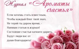 Новый выпуск журнала «Ароматы счастья»