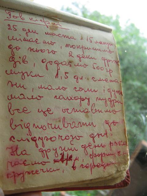 Рогалики - рецепт из записной книжки